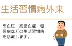 ピロリ菌検査・除菌  日本ヘリコバクター学会所属 ピロリ菌感染診断や除菌治療に精通しています。